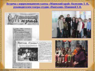 Встреча с корреспондентом газеты «Мценский край» Колесник Т. В., руководител