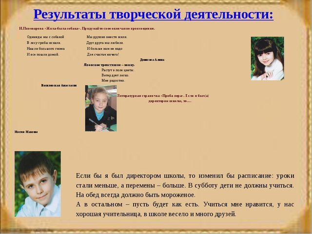 Результаты творческой деятельности: И.Пивоварова «Жила-была собака». Придумай...