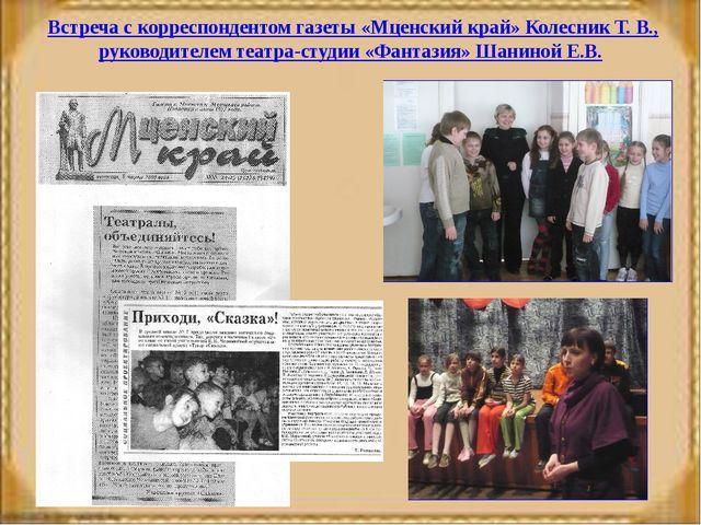 Встреча с корреспондентом газеты «Мценский край» Колесник Т. В., руководител...