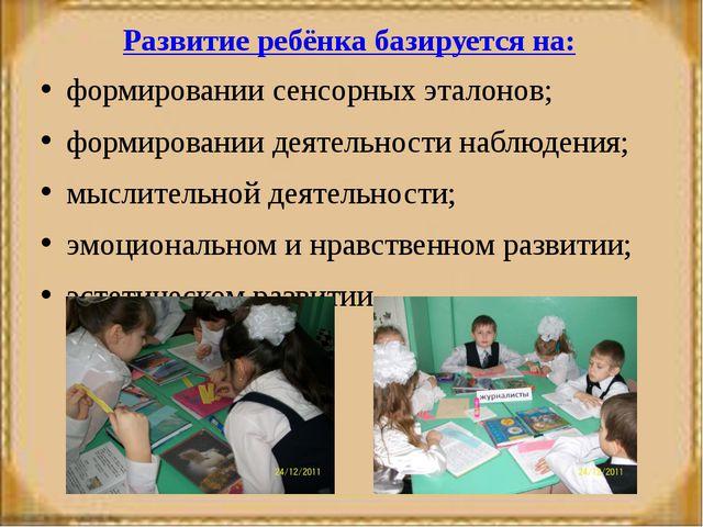 Развитие ребёнка базируется на: формировании сенсорных эталонов; формировании...