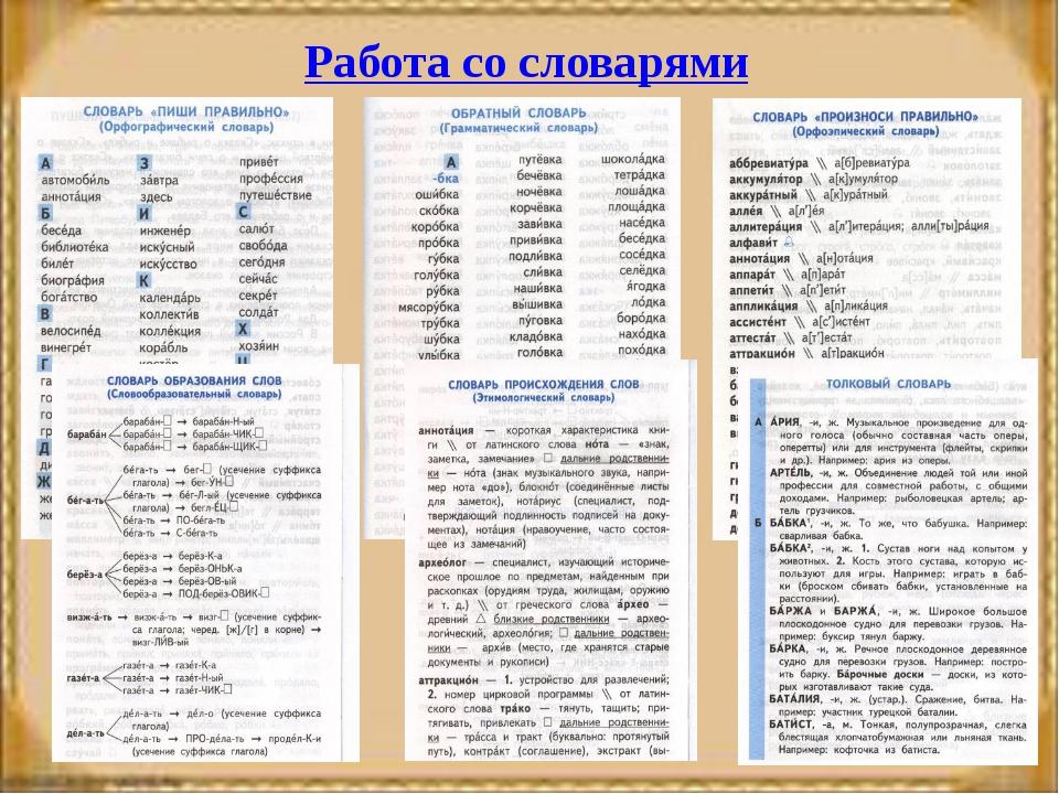 Работа со словарями