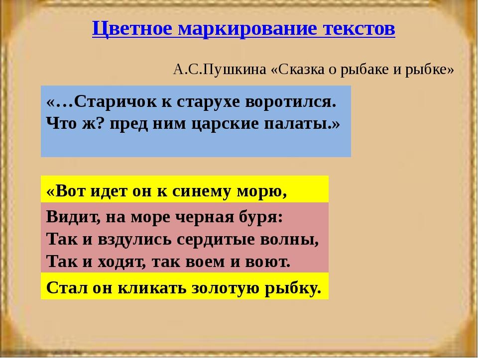 Цветное маркирование текстов А.С.Пушкина «Сказка о рыбаке и рыбке» «…Старичок...