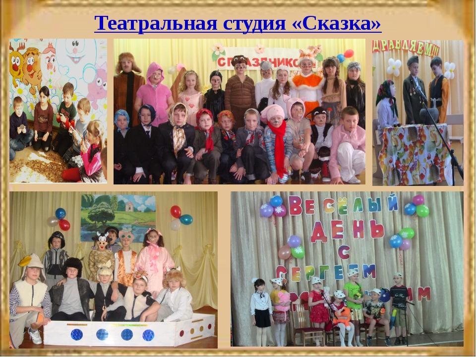 Театральная студия «Сказка»