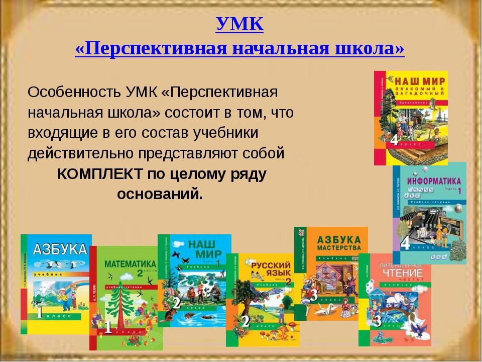 УМК «Перспективная начальная школа» Особенность УМК «Перспективная начальная...