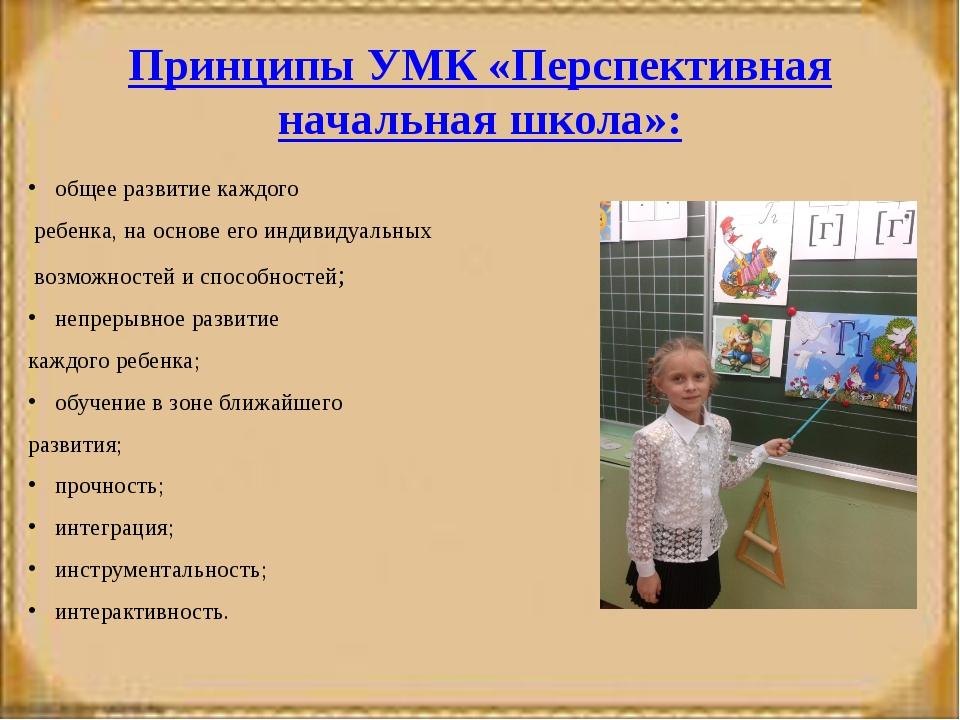 Принципы УМК «Перспективная начальная школа»: общее развитие каждого ребенка,...