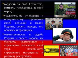 гордость за своё Отечество, символы государства, за свой народ; уважительное