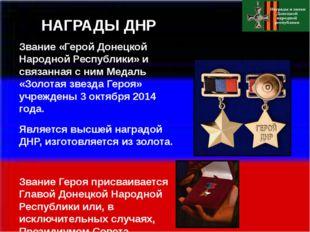 НАГРАДЫ ДНР Звание «Герой Донецкой Народной Республики» и связанная с ним Ме