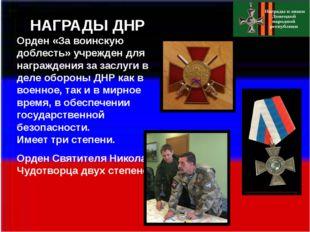 НАГРАДЫ ДНР Орден «За воинскую доблесть» учрежден для награждения за заслуги