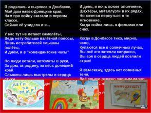 Я родилась и выросла в Донбассе, Мой дом навек-Донецкие края, Нам про войну