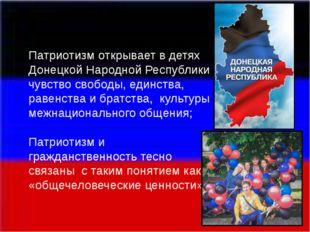 Патриотизм открывает в детях Донецкой Народной Республики чувство свободы, е