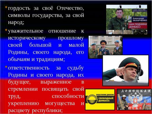 гордость за своё Отечество, символы государства, за свой народ; уважительное...