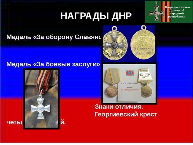 НАГРАДЫ ДНР Медаль «За оборону Славянска» Медаль «За боевые заслуги» Знаки о...