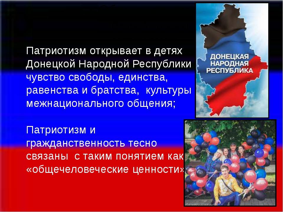 Патриотизм открывает в детях Донецкой Народной Республики чувство свободы, е...