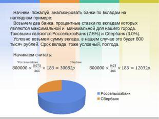 Начнем, пожалуй, анализировать банки по вкладам на наглядном примере: Возьмем