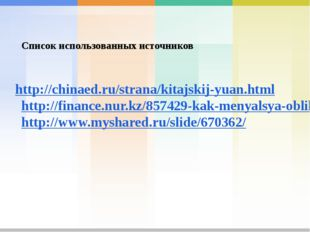 Список использованных источников http://chinaed.ru/strana/kitajskij-yuan.htm
