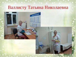 Валлисту Татьяна Николаевна
