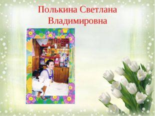Полькина Светлана Владимировна