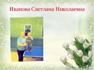 Иванова Светлана Николаевна