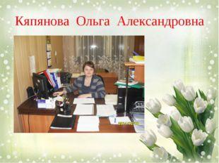 Кяпянова Ольга Александровна
