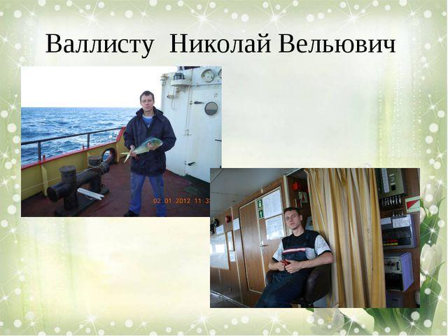 Валлисту Николай Вельювич