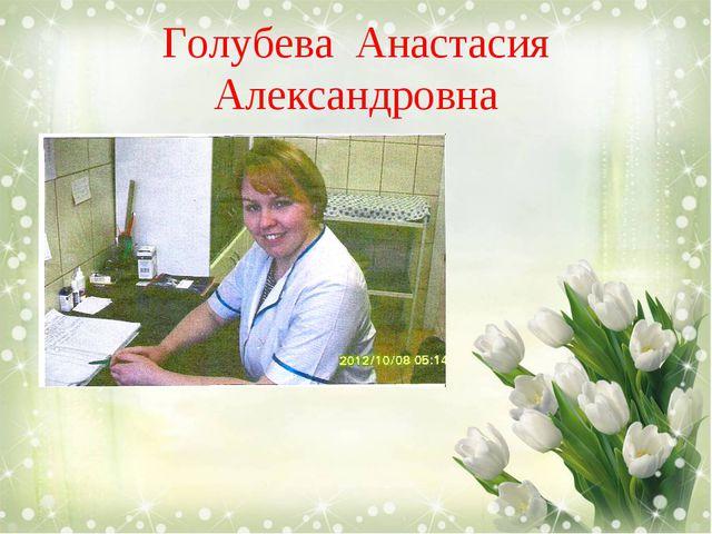 Голубева Анастасия Александровна