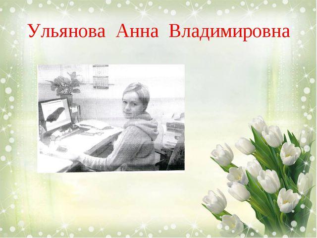 Ульянова Анна Владимировна