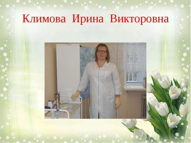 Климова Ирина Викторовна