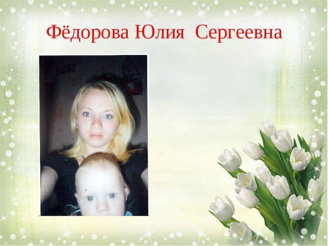 Фёдорова Юлия Сергеевна
