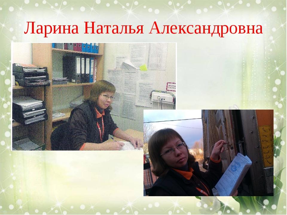 Ларина Наталья Александровна