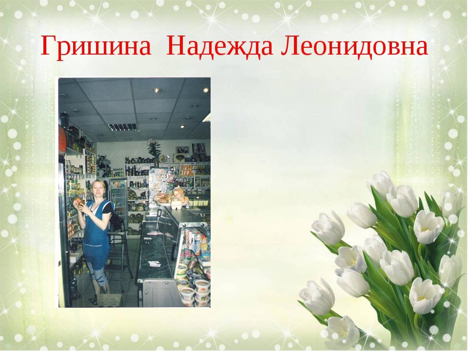 Гришина Надежда Леонидовна