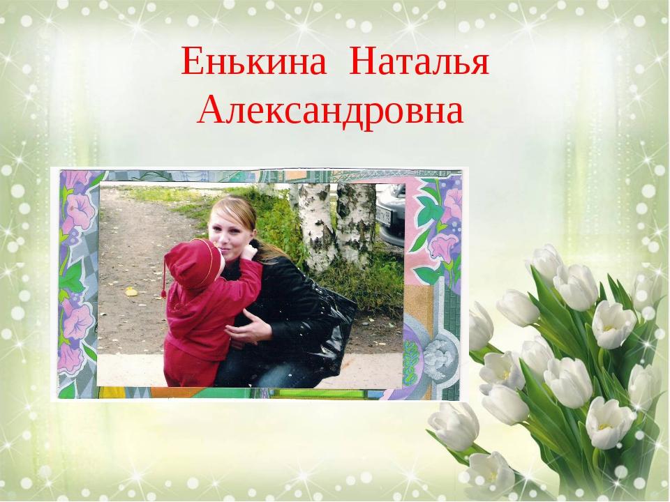 Енькина Наталья Александровна Подзаголовок слайда