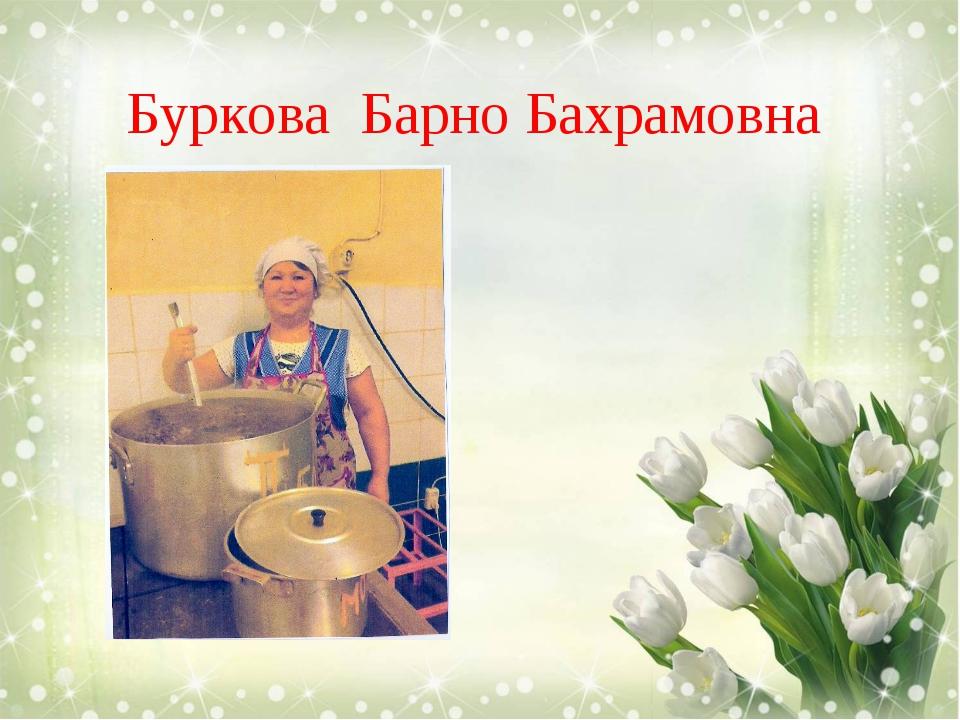Буркова Барно Бахрамовна
