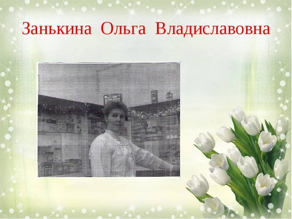 Занькина Ольга Владиславовна
