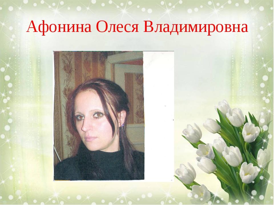 Афонина Олеся Владимировна
