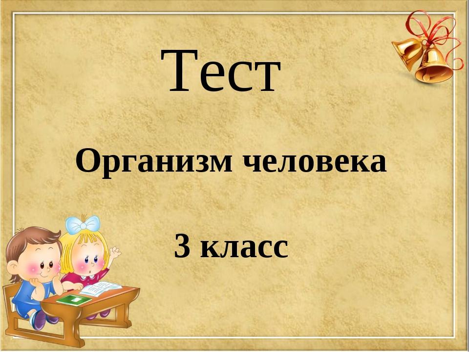 Тест Организм человека 3 класс