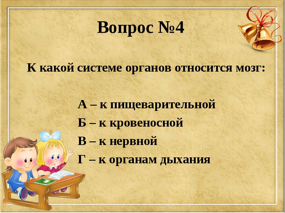 Вопрос №4 К какой системе органов относится мозг: А – к пищеварительной Б – к...