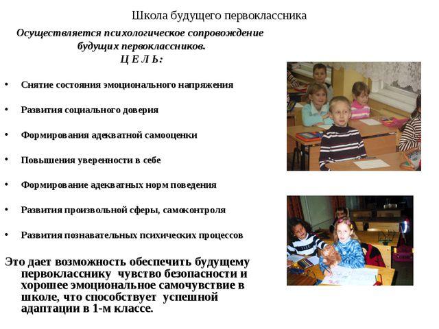 Школа будущего первоклассника Осуществляется психологическое сопровождение бу...