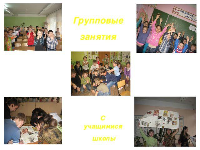 Групповые занятия С учащимися школы