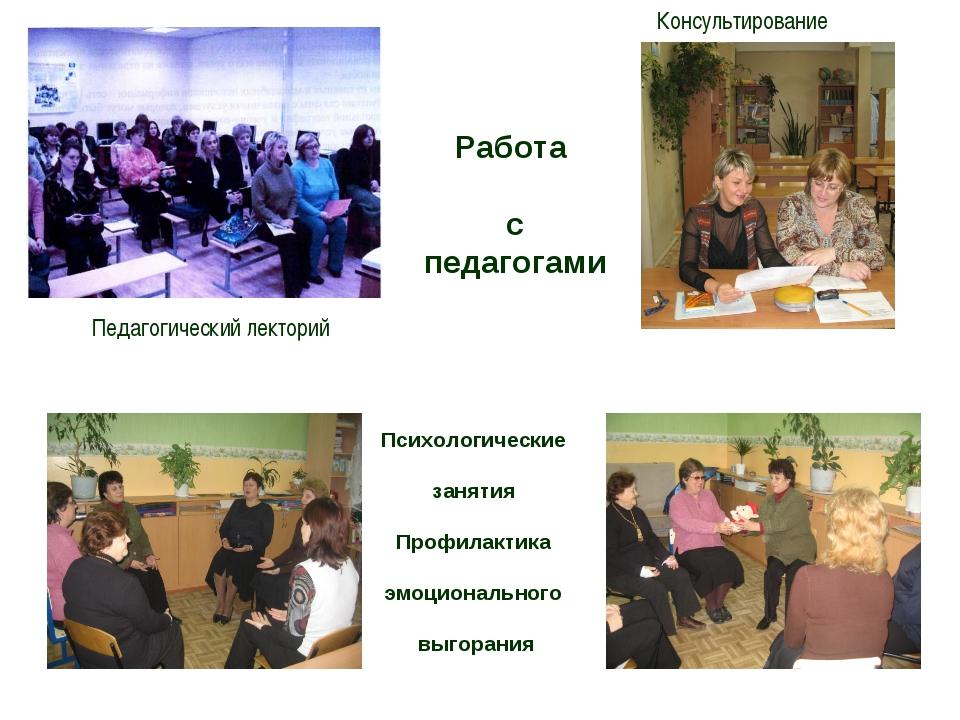 Педагогический лекторий Консультирование Психологические занятия Профилактика...