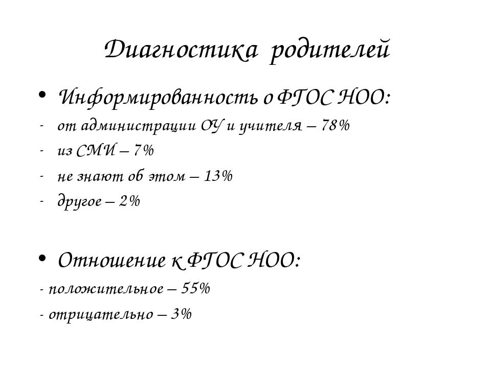 Информированность о ФГОС НОО: от администрации ОУ и учителя – 78% из СМИ – 7%...