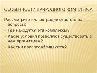 Рассмотрите иллюстрации ответьте на вопросы: Рассмотрите иллюстрации ответьт