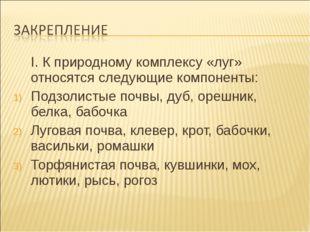I. К природному комплексу «луг» относятся следующие компоненты: I. К природ
