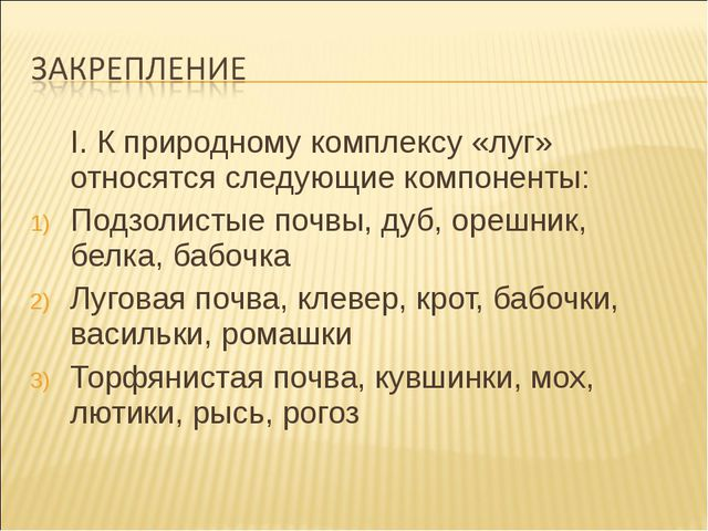I. К природному комплексу «луг» относятся следующие компоненты: I. К природ...