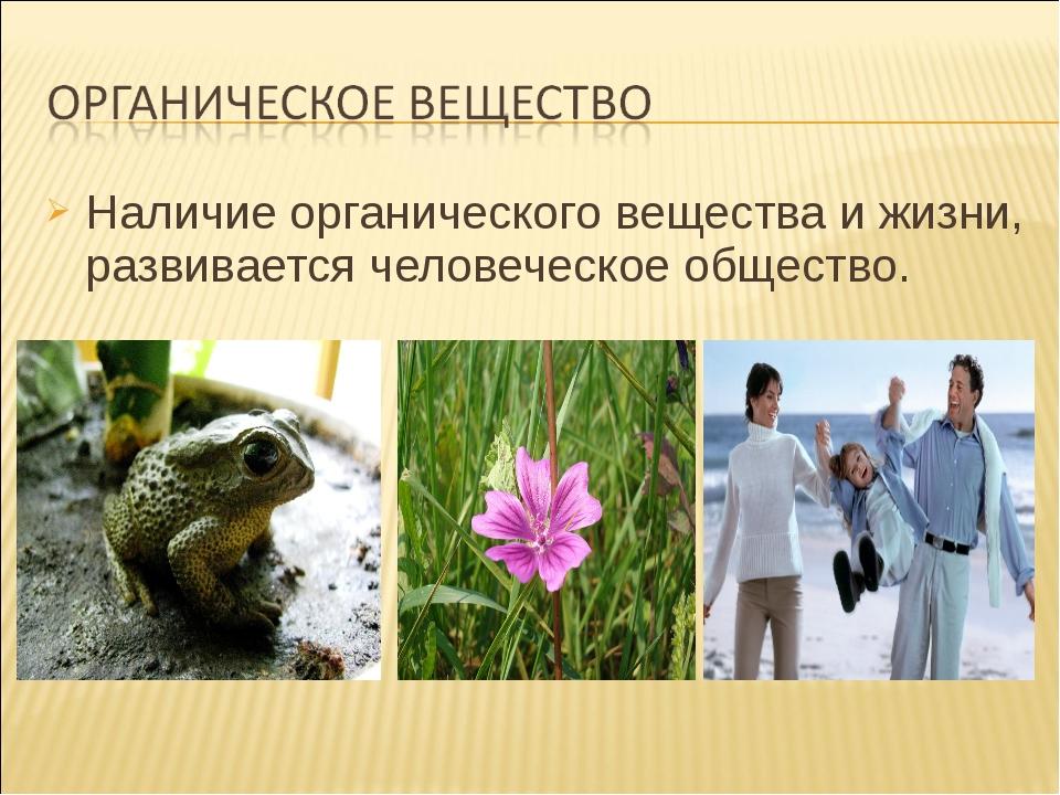 Наличие органического вещества и жизни, развивается человеческое общество. Н...