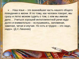 « …Наш язык – это важнейшая часть нашего общего поведения в жизни. И по тому