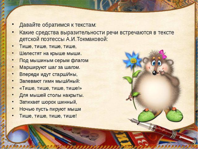Давайте обратимся к текстам: Какие средства выразительности речи встречаются...
