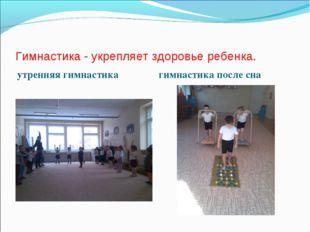Гимнастика - укрепляет здоровье ребенка. утренняя гимнастика гимнастика после