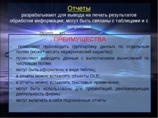 Отчеты разрабатывают для вывода на печать результатов обработки информации; м