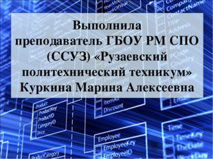 Выполнила преподаватель ГБОУ РМ СПО (ССУЗ) «Рузаевский политехнический техник