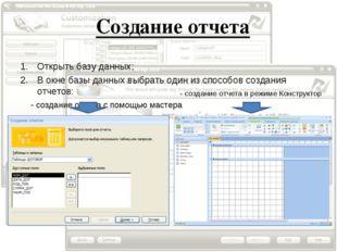 Создание отчета Открыть базу данных; В окне базы данных выбрать один из спосо